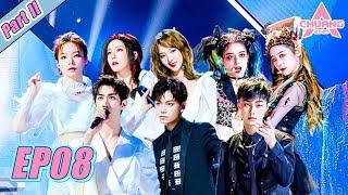 [创造营2020 CHUANG 2020] EP08 Part II | Seniors show up in the stage performance! 学长空降公演,合作舞台嗨翻全场!