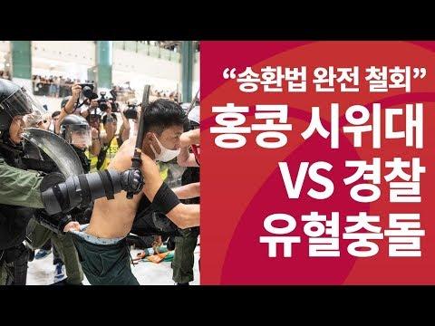 우산 든 홍콩 10만 시위대, 결국 경찰과 '유혈충돌'