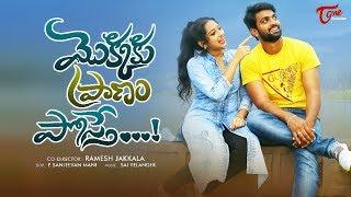 Mokkaku Pranam Postey | Telugu Independent Film 2019 | By Gandamalla Ramesh | TeluguOne