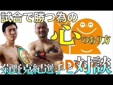 【コラボ対談】結果を求めてはいけない?菊野さんから学ぶメンタリティ