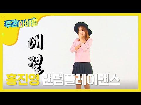 주간아이돌 (Weekly Idol) - 홍진영 (Hongjinyoung) 랜덤플레이 댄스  (Vietnam Sub)