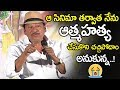 Rajendra Prasad Emotional Speech At 'Tholubommalata' Movie Press Meet