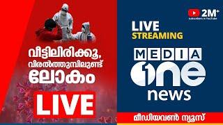 MediaOne Malayalam Live Stream I Latest Malayalam Live News   Breaking News   മീഡിയവൺ ലെെവ്
