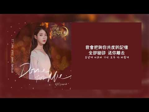 【韓繁中字】Punch (펀치) - Done For Me  [德魯納酒店 Hotel Del Luna OST Part 12 ][Chinese Sub]