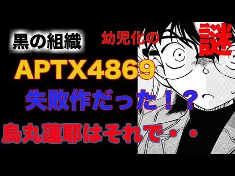 名探偵コナン考察 APTX4869の謎を究明!烏丸蓮耶にも影響が・・。