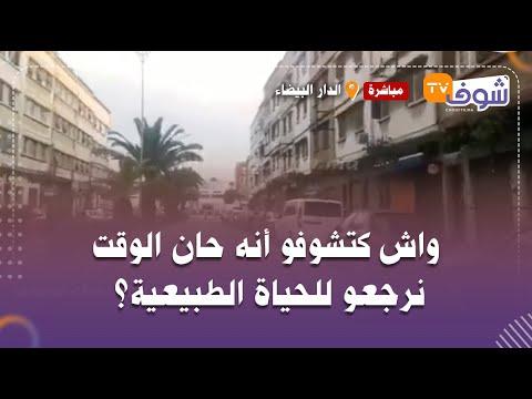مباشرة من الدار البيضاء:بعد نجاح عملية التلقيح.. واش كتشوفو أنه حان الوقت نرجعو للحياة الطبيعية؟