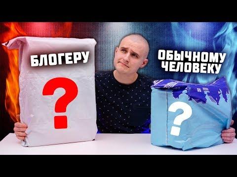 СЮРПРИЗ БОКС ОБЫЧНОМУ ЧЕЛОВЕКУ vs СЮРПРИЗ БОКС БЛОГЕРУ!