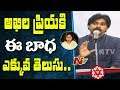 'Akhila Priya Knows This Suffering Well' says Pawan Kalyan @ Ongole