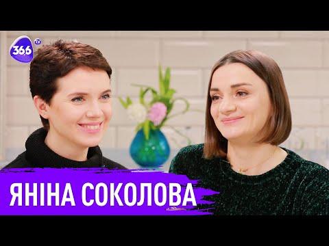 Яніна Соколова: боротьба яка зробила життя кращим | Наталка Якимович