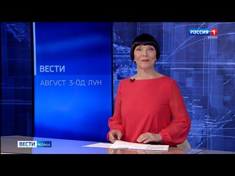 Вести-Коми (на коми языке) 03.08.2021