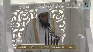 خطبة الجمعة الثانية من رمضان 1433 2012 من المسجد الحرام Youtube