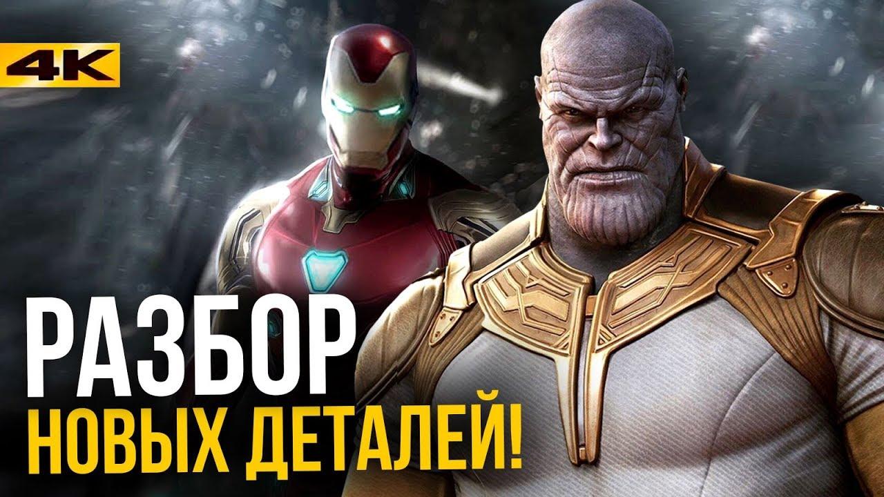 Ломающая правда дуэли Старка и Таноса. Тонкие пасхалки Marvel.