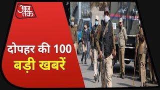 Hindi News Live: देश-दुनिया की दोपहर की 100 बड़ी खबरें I Nonstop 100 I Top 100 I Oct 30, 2020