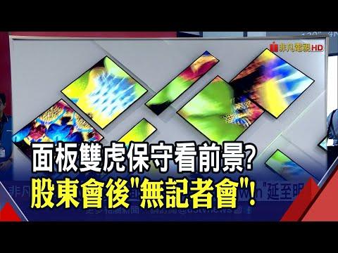 """不發股利拚轉型!彩晶布局穿戴估出貨增六成 """"Touch Taiwan""""延至明年4月│非凡財經新聞│20200605"""
