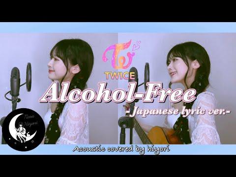 【日本語】Alcohol-Free / TWICE(트와이스) Japanese lyric ver. Acoustic covered by hiyori 【 ギター弾き語り 】