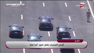 الرئيس عبد الفتاح السيسي يفتتح محور quotروض الفر ...