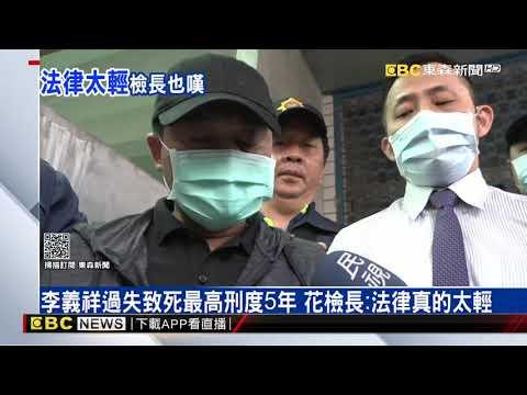 【太魯閣號出軌】李義祥過失致死最高刑度5年 花檢長:法律真的太輕@東森新聞 CH51