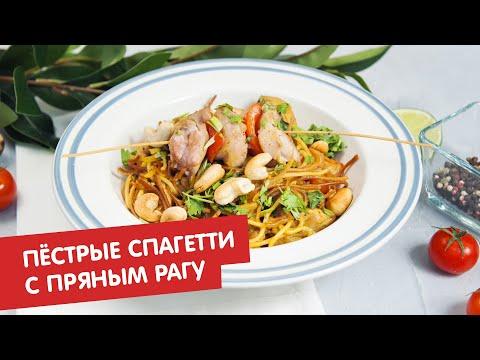 Пёстрые спагетти с пряным рагу | КПЗ. Офлайн