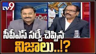 CPS Exit Polls: Analysis of Psephologist Dr. Venugopala R..