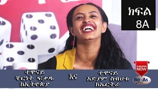 Ethiopia : ዳይስ ጨዋታ ሾው #Dice Game Tv Show Ep 8 Part 1 - YouTube