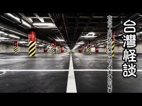 台灣怪談-在台中火車站前某個地下停車場的怪事【米娜朗讀】
