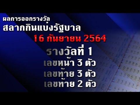 รางวัลที่ 1 /เลขท้าย 2 ตัว /เลขท้าย 3 ตัว /เลขหน้า 3 ตัว   สลากกินแบ่งรัฐบาล 16 กันยายน 2564