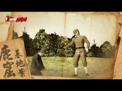 【鹿窟事件】1950年代最大白色恐怖 盼建紀念館精神補償被迫害者 | 台灣蘋果日報