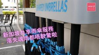 新加坡共享雨傘系統 落失魂雨都唔駛驚啦