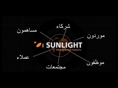 (ARAB) SYSTEMS SUNLIGHT S.A. | حلول الطاقة المتكاملة | Corporate Video (2016)