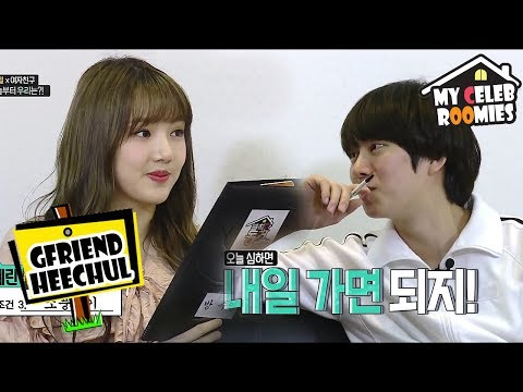 [My Celeb Roomies - GFRIEND] Heechul Slammed The Door In Yerin's Face 20170609