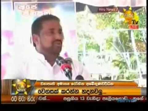 "Nandana Gunathilaka Is A ""Pangaranetta"" : Rohitha Abeygunawardena [VIDEO]"