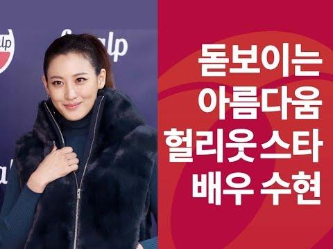월드클래스 입증하는 미모, 배우 수현
