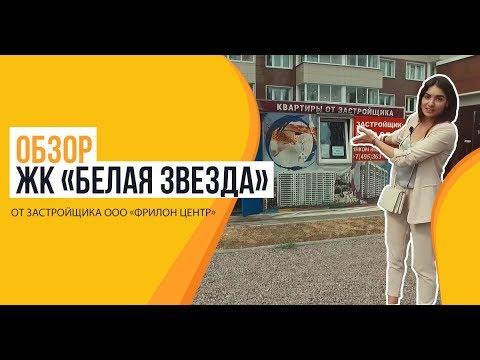 Обзор ЖК «Белая звезда» от застройщика ГК «Горизонт Девелопмент» photo