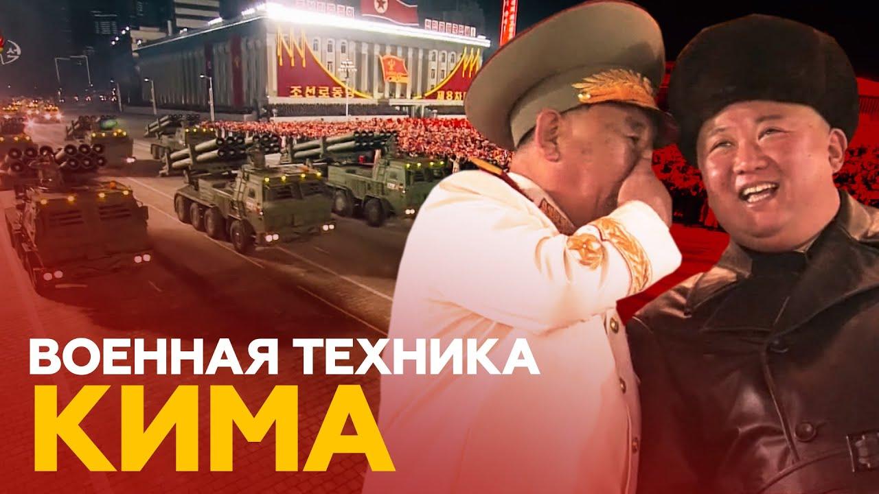 КНДР на военном параде показала «самое мощное в мире оружие»