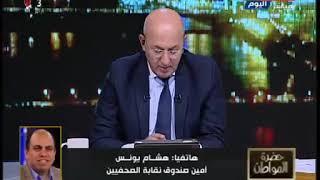 امين صندوق نقابة الصحفيين يكشف تفاصيل فراغ صند ...