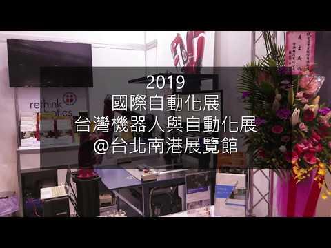 2019台北自動化工業展