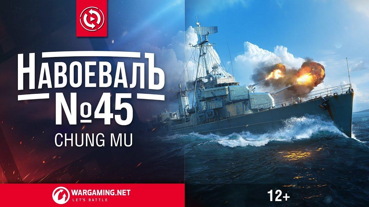 «НавоевалЪ» №45 Chung Mu