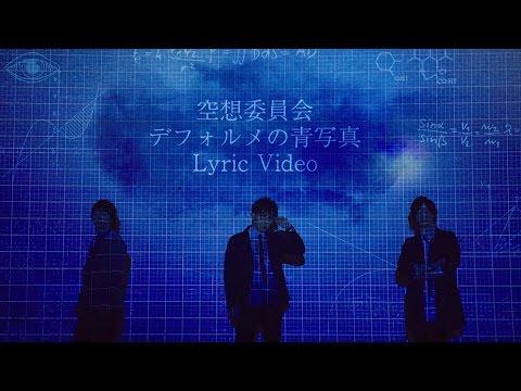 空想委員会 Album『デフォルメの青写真』Lyric Video (2017.4.5 In Stores)