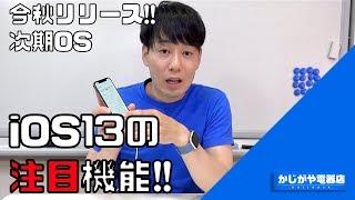 【iPhoneの次期OS発表!!】iOS13の注目機能をご紹介!!
