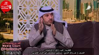 لقاء | الشائعات الضيف | عبدالله الشايع - صحفي متخصص في الشأن ...