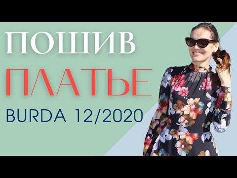 Шью сама ПЛАТЬЕ «Южная ночь»/Burda 12/2020
