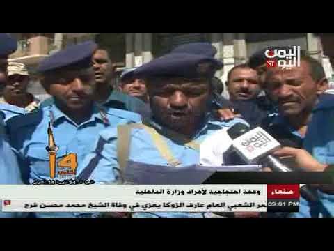 وقفة احتجاجية لافراد من وزارة الدخلية للمطالبة بالترقية 16 ـ 10 ـ 2017م