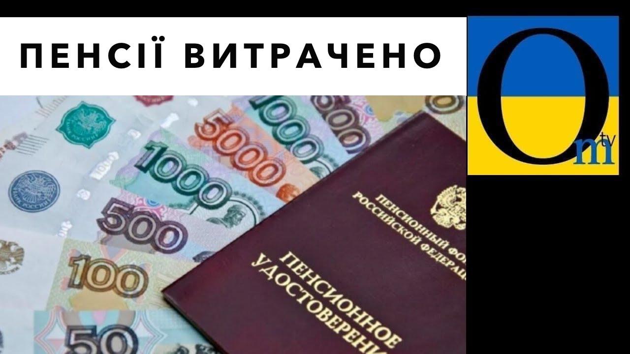 Народ ще не розуміє! В РФ анулювали накопичувальні пенсії! Всі! Взагалі!