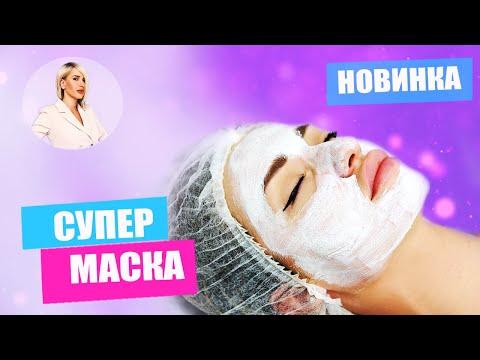 Супер маска. Как очистить и сузить поры в домашних условиях? | Татьяна Кушниренко photo