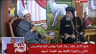 الحياة اليوم -شيخ الأزهر وكبار رجال الدولة يهنئون البابا تواضروس الثاني ...