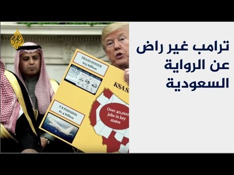 الرئيس الأميركي غير راض عن الرواية السعودية