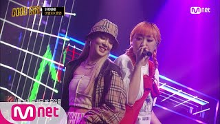 GOOD GIRL [8회] 이영지 X 효연 - I Do What I Want @슈퍼 퀘스트 3R 200702 EP.8