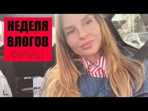 Vlog: ФЕТИШ ДЛЯ НОГ, ДОМА и ЖИВОТА (KatyaWorld)