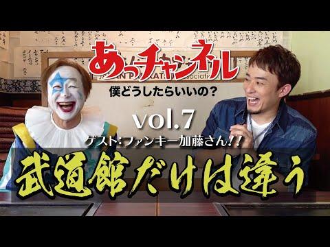 ニューロティカ『あっチャンネル〜僕どうしたらいいの?〜』Vol.7 ゲストはファンキー加藤さん