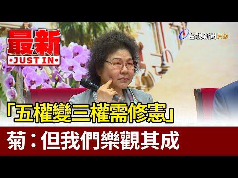 「五權變三權需修憲」 陳菊:但我們樂觀其成【最新快訊】